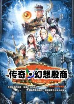 传奇·幻想殷商 (2006)