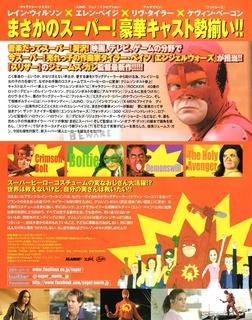 超级英雄(2010)