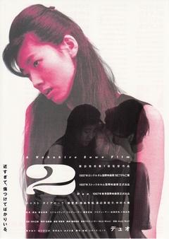 双(1997)