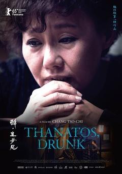 醉生梦死(2015)