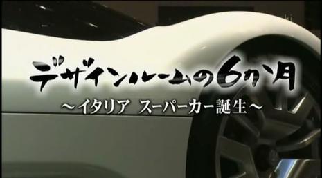 汽车设计所的六个月~见证意大利超级跑车的诞生~