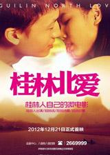 桂林北爱之爱的方向