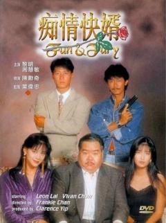 铁汉柔情 (1992)