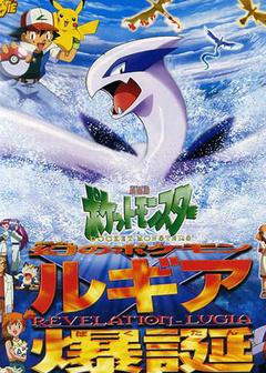 精灵宝可梦1999剧场版梦幻的精灵宝可梦洛奇亚爆诞