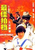 最佳拍档2:大显神通 (1983)