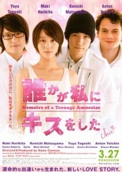 失忆少女物语 (2010)