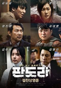 潘多拉 韩国版
