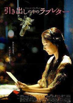抽屉里的情书(2009)