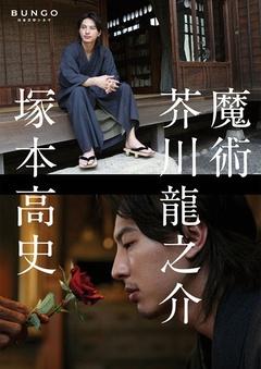 魔术(2010)
