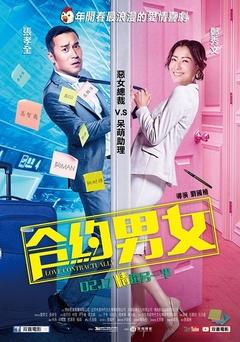 合约男女 (2017)