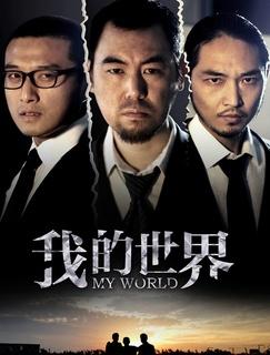 我的世界(2016)