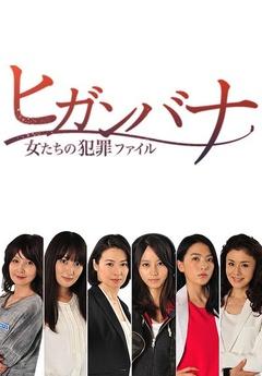 彼岸花:女人们的犯罪档案