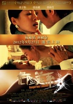 危险关系(1999)