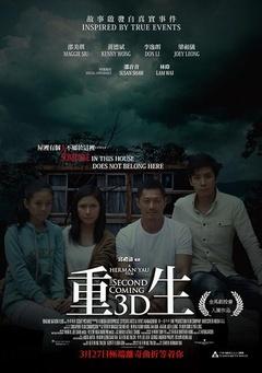 重生(2013)
