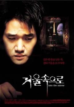 鬼镜 (2003)