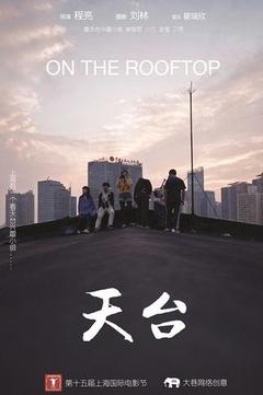 天台(2012)