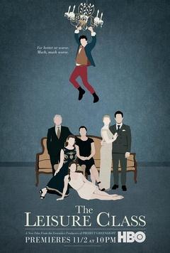 有闲阶级 (2015)
