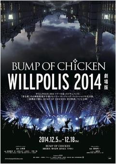 BUMP OF CHICKENWILLPOLIS 2014劇場版