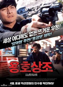 肝胆相照(1999)
