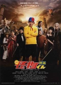 《北之夕鹤~2/3的杀人》全集-高清电影完整版-在线