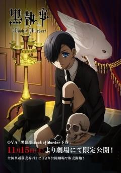 黑执事OVA:幽鬼城杀人事件篇(下卷)