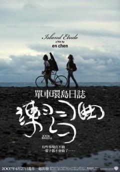 练习曲 (2006)