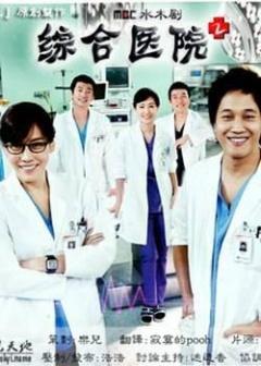 综合医院2