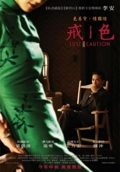 色戒(2007)