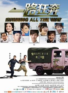 一路狂奔(2013)