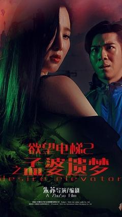 欲望电梯2孟婆遗梦