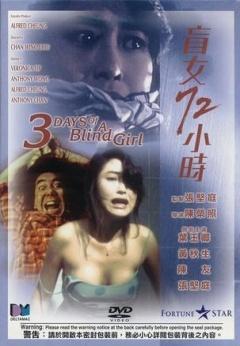 《盲女72小时》全集-高清电影完整版-在线观看-搜狗影视成大選課查詢