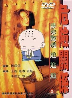 危险关系(1998)
