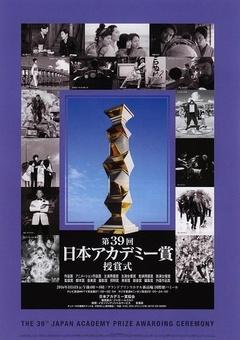 第39届日本电影学院奖颁奖典礼