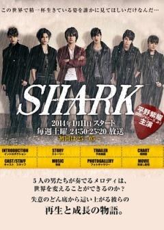 shark(2014)