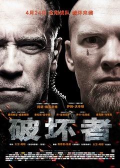 破坏者(2014)