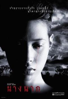 鬼妻(1999)