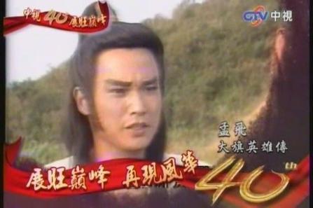大旗英雄传(1986)
