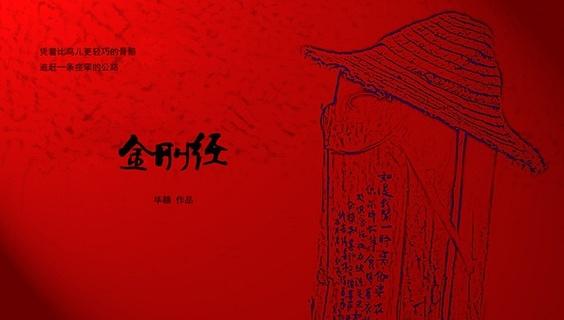 金刚经(2012)