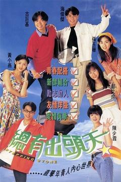 总有出头天(1995)