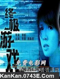 终极游戏 2005版