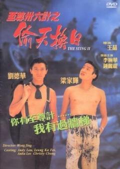将计就计 (1993)