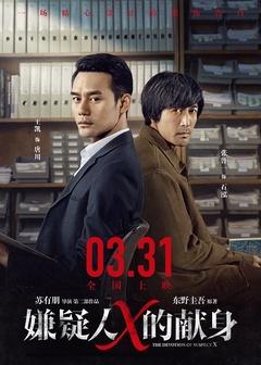 嫌疑人x的献身(2016)