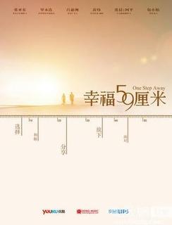 幸福59厘米之爱有多久(2011)