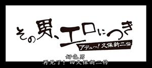 好色男,再见了!田久保新二传