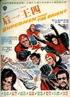 四王一后(1973)