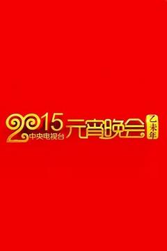 2015年中央电视台元宵晚会