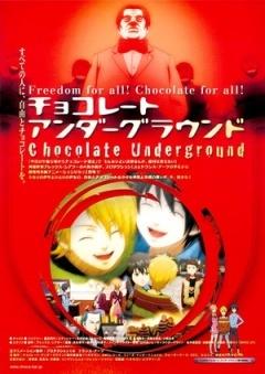 地下巧克力 (2009)