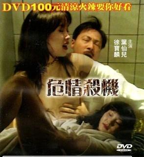 危情杀机 (1997)