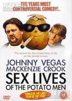 土豆人的性生活