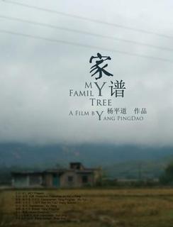 家谱 中国大陆版